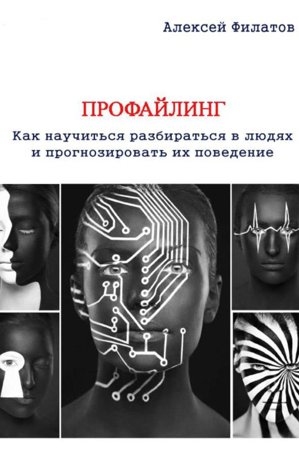 """Книга Алексея Филатова """"Профайлинг"""""""