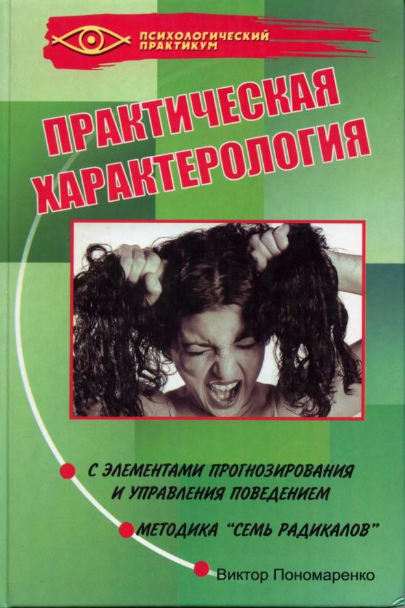Виктор Пономаренко, Практическая характерология