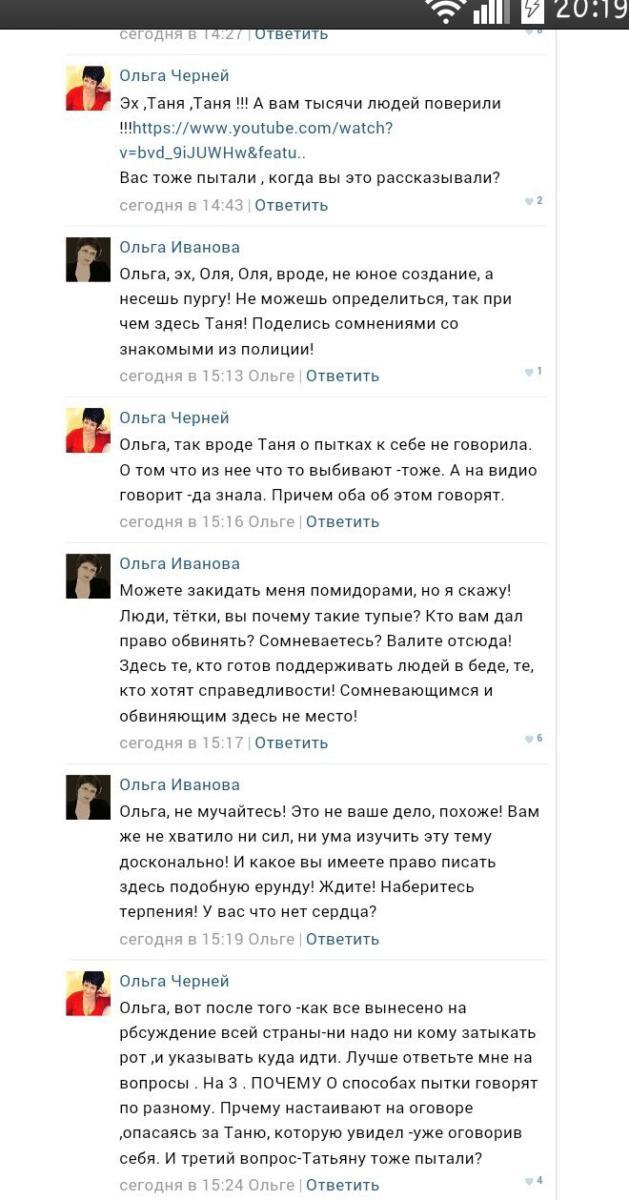 Защитники Виктора Коэна 113