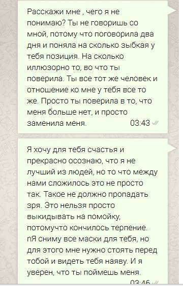 Виктор Коэн с женой в Whatsapp 001